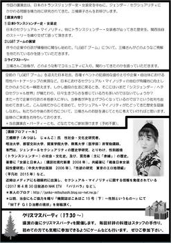 12月10日講演会(裏).jpg