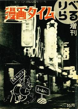 「漫画タイム」(『りべらる』10巻10号、1955年8月).jpg
