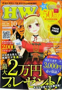 『はなまるワーク』2016年10月号(2).jpg