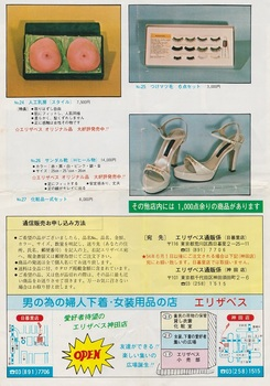 エリザベス会館広告(1979年) (2) - コピー.jpg