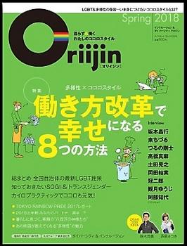 オリイジン.jpg