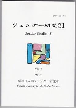 ジェンダー研究21 7.jpg