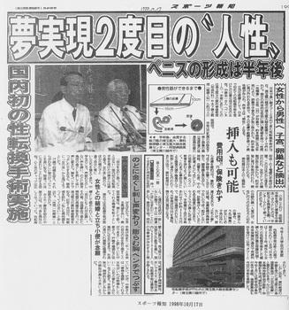 スポーツ報知19981017.jpg