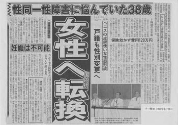 スポーツ報知19990626.jpg