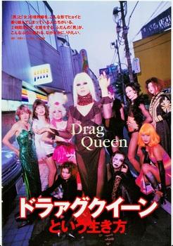 ドラァグクイーン(『週刊朝日』19990716) (1) - コピー.jpg