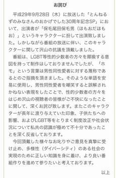 フジテレビ謝罪文(20171016).jpg