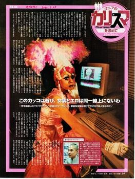 マーガレット小倉『週刊Spa!』20000322) - コピー.jpg