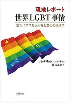 世界LGBT事情.jpg