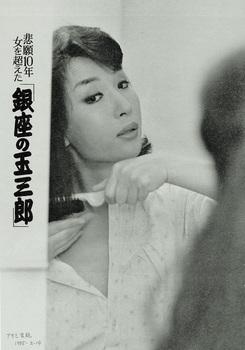光岡優(『週刊アサヒ芸能』19850214) (1) - コピー.jpg