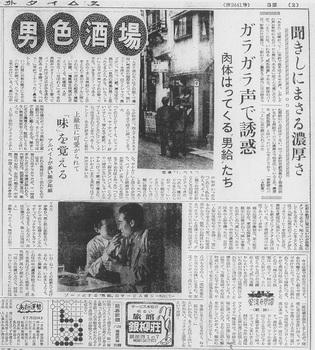 内外タイムス19530723 (2) - コピー.jpg