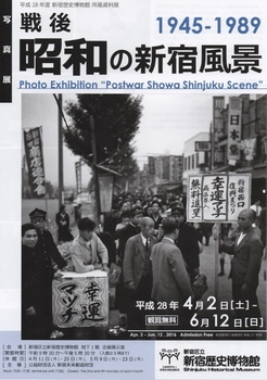 写真展「戦後昭和の新宿風景」.jpg