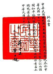 国璽(中華民国).jpg
