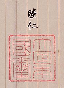 国璽(日本)1.jpg