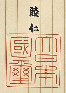 国璽(日本)2.jpg