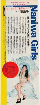 奥田菜津子(『週刊Spa!』19940629) - コピー.jpg