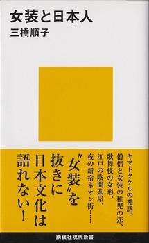 女装と日本人  (3).jpg