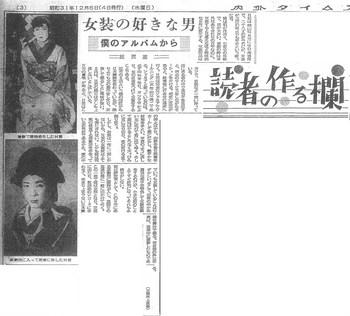 女装の好きな男(『内外タイムス』19561205).jpg