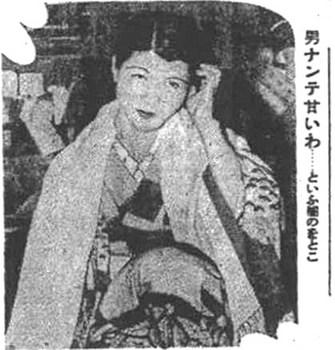 女装男娼(福島ゆみ子)1.jpg