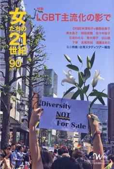 季刊「女たちの21世紀」90.jpg