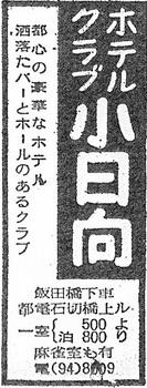 小日向(ホテル小日向・19570602).jpg