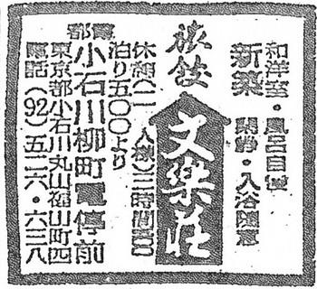 小石川柳町(文楽荘・19531017).jpg