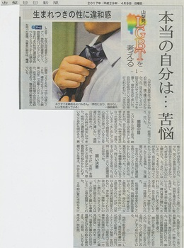山梨日日新聞20170409.jpg