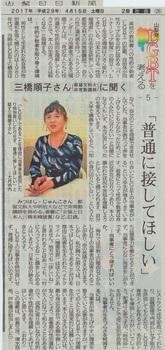山梨日日新聞20170415.jpg
