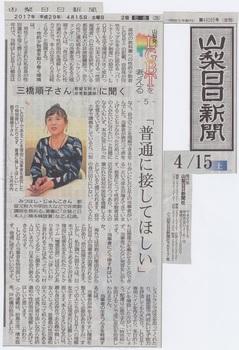 山梨日日新聞20170415 (2) - コピー.jpg