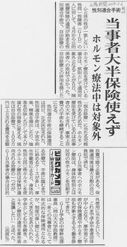 山陽新聞201803106.jpg