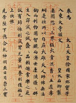 御璽(国家珍宝帳).jpg