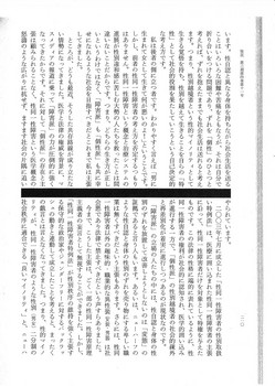 性別を越えて生きる (5).jpg