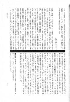 性別を越えて生きる (6).jpg