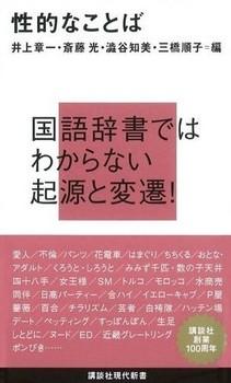 性的なことば (2).jpg