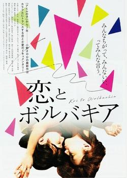 恋のボルバキア (1) - コピー.jpg