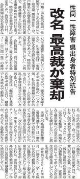 愛媛新聞20170614.jpg
