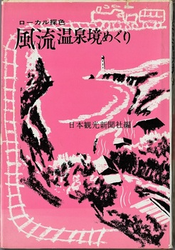 日本観光新聞社『ローカル探色 風流・温泉境めぐり』(1961)(2).jpg