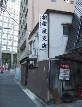 旧旭町ドヤ街3(2010年4月).JPG