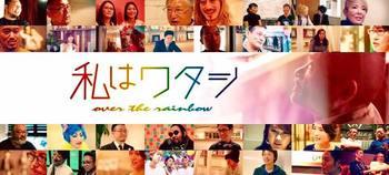 映画「私はワタシ」1.jpg