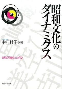 昭和文化のダイナミクス.jpg