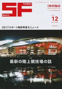 月刊体育施設2017年12月号 (1) - コピー.jpg
