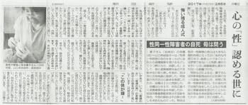 朝日新聞170206.jpg