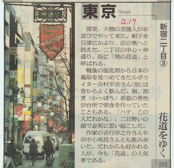 朝日新聞20031215~20 (4).jpg