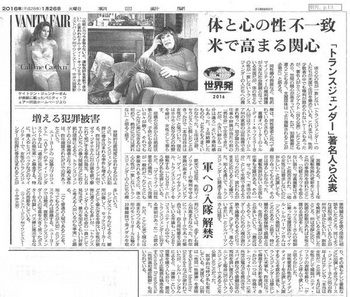 朝日新聞20160126.jpg