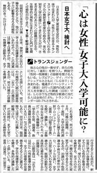 朝日新聞20170320-1.jpg