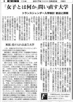 朝日新聞20170320-2.jpg