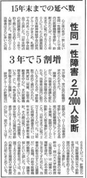 朝日新聞20170321.jpg