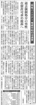 朝日新聞20170321 (2).jpg