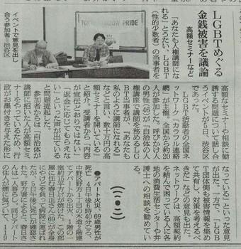 朝日新聞20170506(東京).jpg