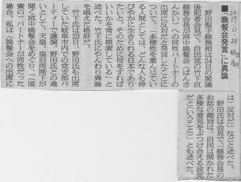 朝日新聞20171124夕刊.jpg