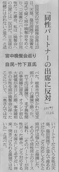 朝日新聞20171124朝刊.jpg